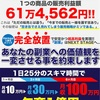 【国家公認】日本人だからできる完全放置型ビジネス