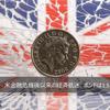 東西FXリサーチ – 米金融危機後以来の経済低迷、ポンドは1.5ドルまで急騰か?