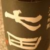 『七田  純米吟醸』ホタルの名所で育まれる、粉雪のように繊細なお酒です。