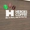 いつもとはちがう贅沢な時間を過ごしたいあなたに伏見醍醐のヒーローズコーヒー