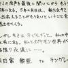ポケラバ キャラクター総選挙2017 投稿コメント