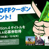 PSストアでゲームを予約するなら今!予約購入で10%オフクーポンが貰えるキャンペーンを実施中