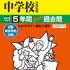 ついに東京&神奈川で中学受験解禁!本日2/2 16時台にインターネットで合格発表をする学校は?