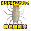 【O.S.P】ベイトフィネスタックルでも使用出来る虫系ワーム「オリカネムシダディ」に新色追加!
