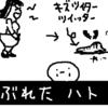 【ブログ休み】潰れた鳩 (4コマ)