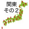 安い薬局ランキング【関東:その2】地図に基本料をプロットしてみました(2018年)
