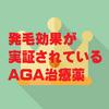 AGA改善に!効果が実証されているAGA治療薬