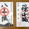 【丹波篠山市】篠山城・八上城の御城印(通常版)が近日発売