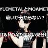 まだYUIMETALとMOAMETALの違いが分からない?YUI&MOAの正しい見分け方