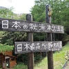 日本最高地点の野天風呂!本沢温泉に行ってきた