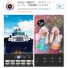 インスタ(Instagram)用の写真加工アプリ、Piczoo と InstaMag を使いこなそう!