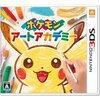 3/22まで! 3DS「ポケモンアートアカデミー」が最大42%お得に買える!
