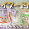 【がくっぽいやんxめぐっぽいやん】 トイプードル~ボーカロイド
