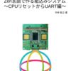 技術書典7にて「Zenbedded〜Zen言語で作る組込みシステム〜」を頒布します