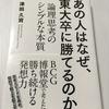 「あの人はなぜ、東大卒に勝てるのか?」論理的思考のシンプルな本質  津田 久資