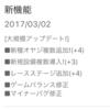 【新オヤジリウム】3月2日の大規模アップデートの内容 #7