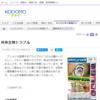 KODOMO新聞 今週は神回でした