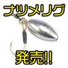【Fujiwara】オモリとフックだけで魚が釣れる話題のリグ「ナツメリグ」通販サイト入荷!