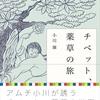 『チベット、薬草の旅』読了