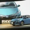 プリウスPHV全面改良…EV走行距離2倍以上