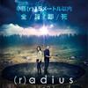 映画『ラディウス』 (r)adius