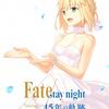 TYPEMOON展とFate/stay nightのアニメの歴史についてまとめ