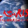 【試合結果】11/1「RISE DEAD OR ALIVE 2020 Osaka」|那須川天心挑戦者決定トーナメント、女子トーナメントなどの結果は?