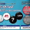 キャンペーン第10弾 「ルーセント缶バッジコレクション プレゼントキャンペーン」【2020年、2020人にあげちゃう!】
