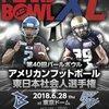 アメリカンフットボール東日本社会人選手権