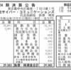 株式会社サイバー・コミュニケーションズ 第24期決算公告