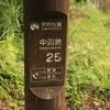 【観光】熊野古道中辺路をテント泊で歩く(1日目)その2