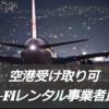 【空港受け取り可】ハワイのwifiレンタル事業者比較