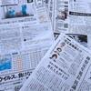 「#検察庁法改正案に抗議します」の報じられ方~衆院委員会審議入り、在京各紙の記録