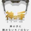 自宅にいながらUFOキャッチャー!が出来るアプリ「神の手」が大幅リニューアル!
