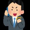 日雇い派遣 モバイト・ドット・コム(グッドウィル)でバイトしてみた! 前編