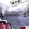 岡田利規の「能」シアターをダンサーが上演 劇団ダンサーズ第二回公演『都庁前』@三鷹SCOOL