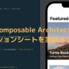 The Composable Architecture(TCA)でアクションシート(Action Sheet)を実装する方法