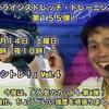 カシトレ!Vol.4