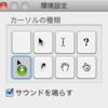 Macでスクリーンショットを撮る方法の簡易まとめ