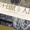 「二十日鼠と人間」東京グローブ座