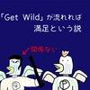 劇場版新作「シティハンター」の制作が決定したよ〜。果たして「Get Wild」は流れるのか。