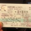 【富山・石川・福井】JRとくとくきっぷでお得に北陸満喫グルメ旅行♪