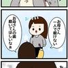 【4コマ】1歳5ヶ月歯磨きイヤイヤ!【育児漫画】