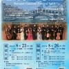 8月26日(月) La Musica Collana 〜Baroque Concerto Festival Vol.6〜【福岡公演】