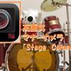 容量問題もすっきり解決!高画質マナーカメラ「StageCameraHD」