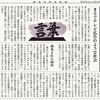 経済同好会新聞 第257号 「跋扈する愛国詐欺」