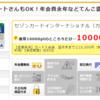 ポイントサイトの初回利用におすすめ案件~初期投資0円~