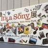 It's a Sony展 Part 1 に行ってきた