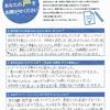 パラワン留学後の成果は?Vol.26「短くシンプルに話す方法を教えていただいて、日本語を直訳しない話方が少し分かった」