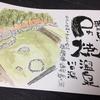 尻焼温泉「川の湯」